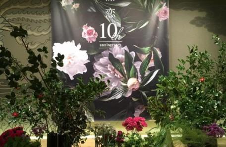 リンレン10周年記念