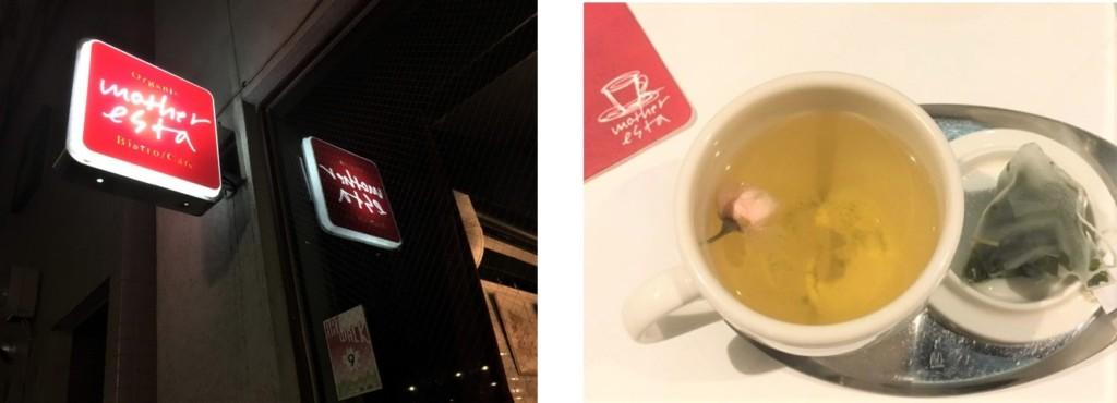 お店の外観とさくら煎茶